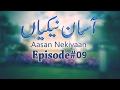 Aasan Naikiyan | Ep 09 | Musalmano Ki Dil Joi Ka Ajar | Madani Channel