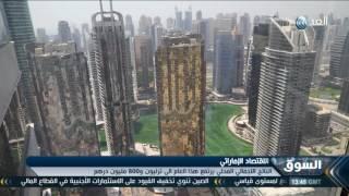 الاقتصاد الإماراتي في 2016.. معدلات نمو مرتفعة في العديد من القطاعات الحيوية