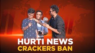 HURTI NEWS || CRACKERS BAN || DUDE SERIOUSLY (GUJARATI)