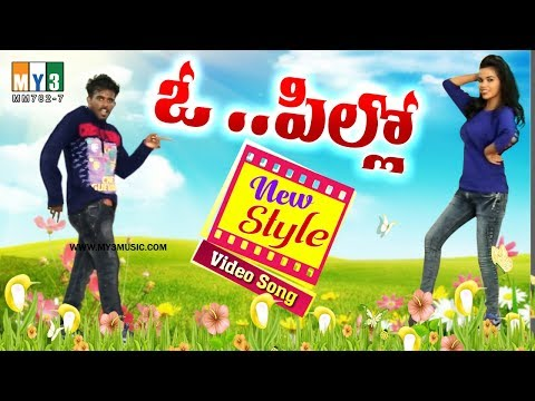 BEST TELUGU FOLK VIDEO DJ SONGS 2017 - VASTHAVA O PILLA - TELANGANA FOLK DJ VIDEO SONGS NEW