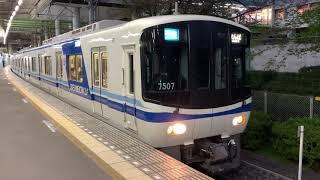 泉北高速鉄道泉ヶ丘駅7500系準急なんばゆき発車