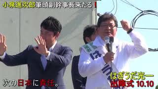 10月10日 出陣式 吉羽美華 検索動画 11