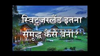 How Did Switzerland Become So Rich? – [Hindi] – Quick Su...