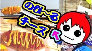【夏特別企画】姪っ子と伸び~るチーズハットグに挑戦!【赤髪のとも】チーズホットドッグ