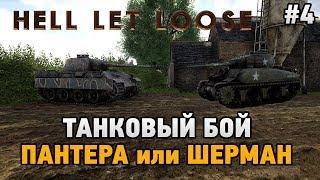 Hell Let Loose # ТАНКОВЫЙ БОЙ (ПАНТЕРА ИЛИ ШЕРМАН)