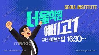 [서울학원] 예비고1  I.다항식 총정리 (20201212)