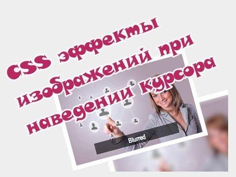 Эффекты css изображений при наведении