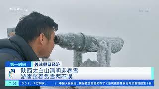 [第一时间]关注假日经济 陕西太白山清明迎春雪 游客踏青赏雪两不误| CCTV财经 - YouTube