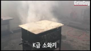 하얀산업 K급 소화기 그린가이 화재 영상