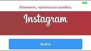 🚩 Инстаграм извините произошла ошибка