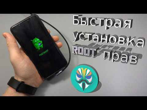 Быстрая установка РУТ прав на смартфоны | Xiaomi MIUI Magisk + TWRP На Pocophone F1 Root