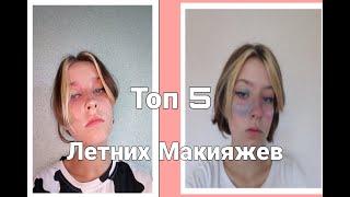 Топ 5 идей макияжа Яркий макияж Летний макияж