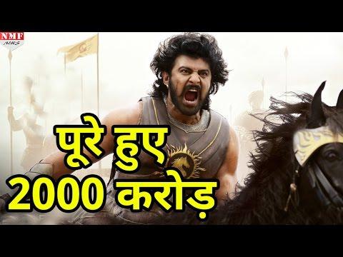 Bahubali Series का 2000 करोड़ का तोड़ू Box Office Collection