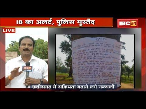 Dhamtari Naxal News: खल्लारी के जंगल में नक्सलियों ने पर्चे फेंके | IB के Alert पर Police मुस्तैद