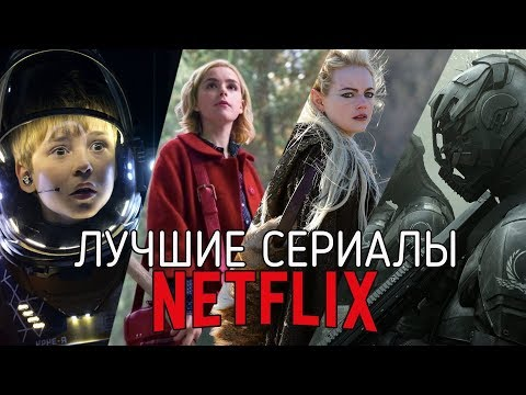 8 лучших сериалов NETFLIX / 2018-2019
