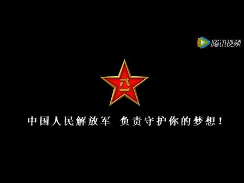 人民解放軍,夢想守護者 PLA, the defender of the Chinese Dream (Image Advertising of China's Military Forces)