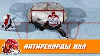 Топ-10 самых эпичных АНТИрекордов в истории НХЛ