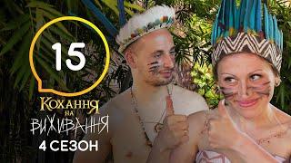 Любовь на выживание – Сезон 4 – Выпуск 15 – 22.12.2020
