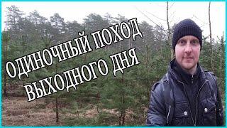 Одиночный поход выходного дня в лес. Часть 1 из 4