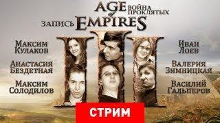 live. Age of Empires III: Война проклятых Запись
