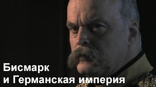 """""""Немцы"""" (Die Deutschen) s01e09 - Бисмарк и Германская империя"""