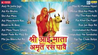 Aai Mata New Garba 2017 | Shri Aai Mata Amrit Ras Pave | DJ Garba Songs | Rajasthani Dj Garba 2017