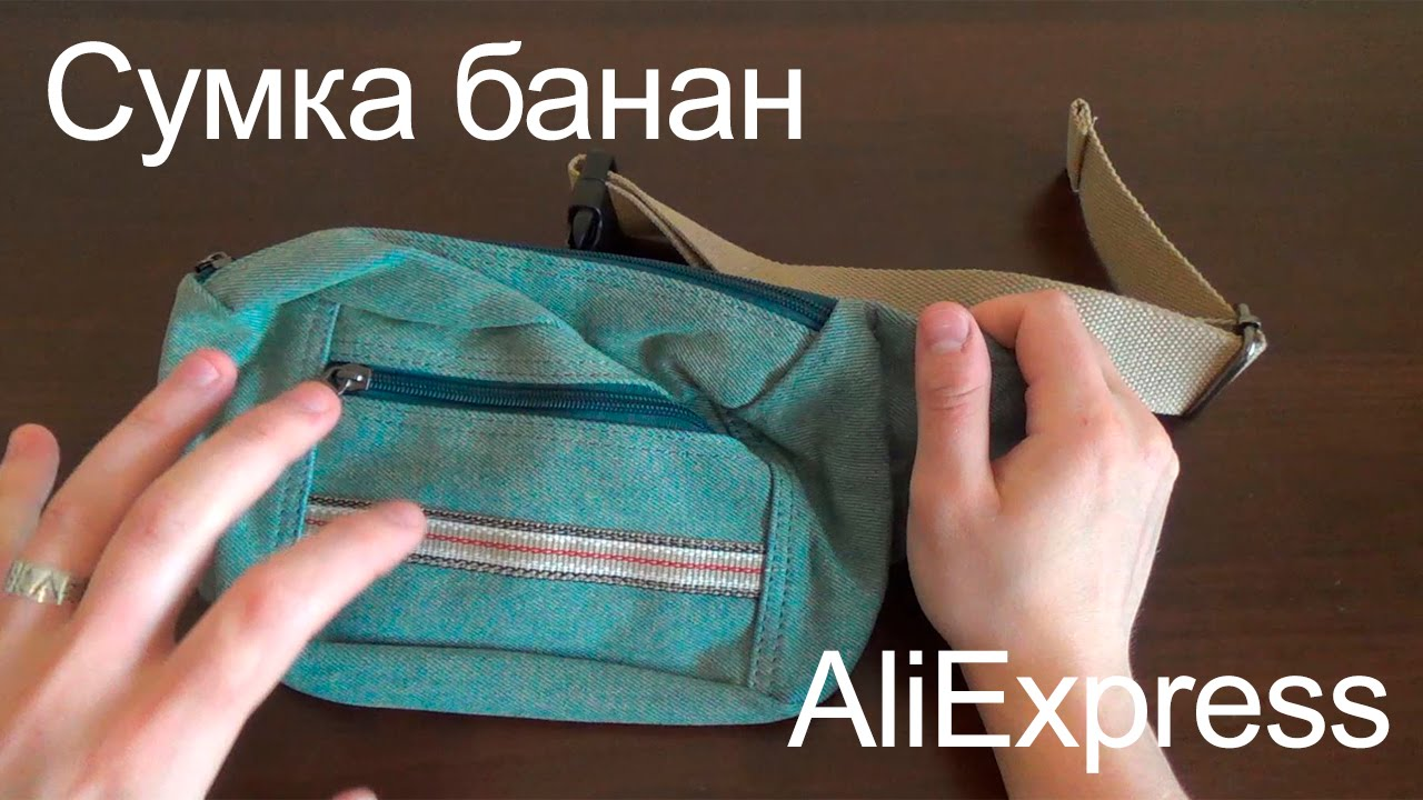 Цены на поясные сумки (бананки), купить с ̲б̲е̲с̲п̲л̲а̲т̲н̲о̲й ̲д̲о̲с̲т̲а̲в̲к̲о̲й по киеву и украине ✓гарантия ✓money back,