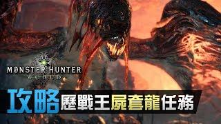【期間限定 攻略心得】歷戰王屍套龍任務 | Monster Hunter World