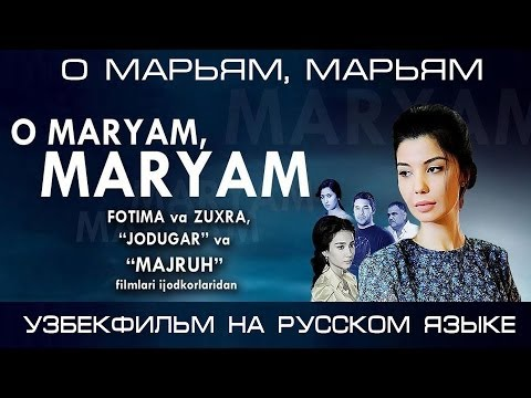 О Марьям, Марьям (узбекфильм на русском языке) #UydaQoling