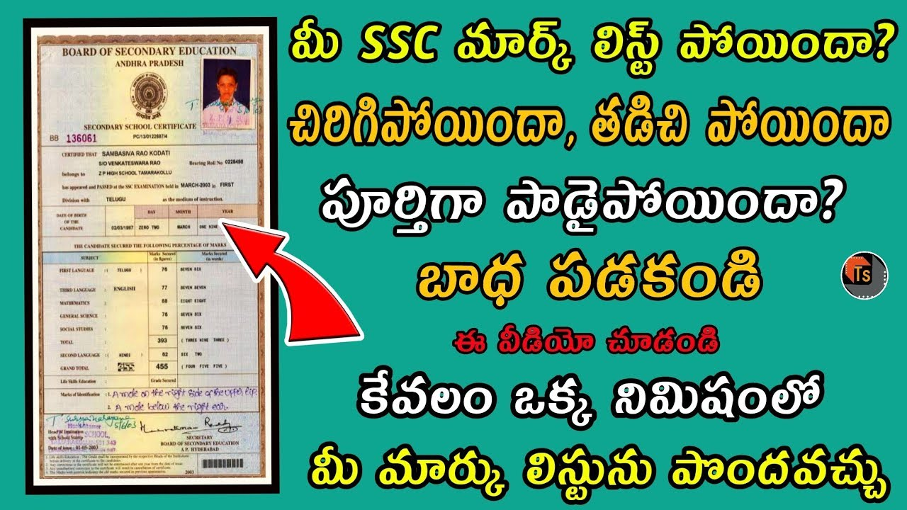How To Download SSC Marks List Memorandum   10th Class 2nd Copy Marks List  Download   Tech Siva
