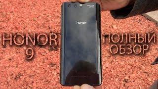 Huawei Honor 9 Полный обзор и опыт использования