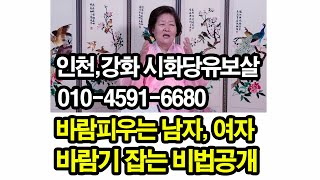 [임영웅바램][인천,강화유명한점집] 바람피우는 남자, …