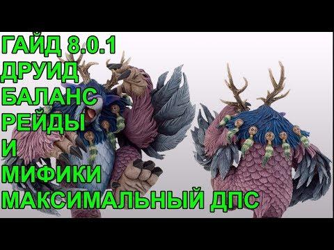ПВЕ ГАЙД 8.0.1 КАК КАЧЕСТВЕННО ИГРАТЬ ЗА ДРУИДА БАЛАНСА ЛЕГКИЕ МИФИКИ И РЕЙДЫ