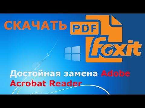 Где и как скачать и как установить Foxit Reader. Бесплатная читалка PDF файлов.