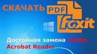 видео STDU Viewer скачать бесплатно русскую версию для Windows