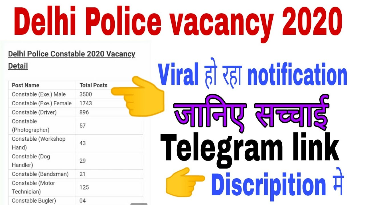 Delhi police vacancy 2020 related viral notification!! Full details about vacancy..