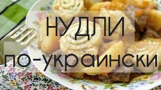 Как приготовить НУДЛИ по-украински - рецепт