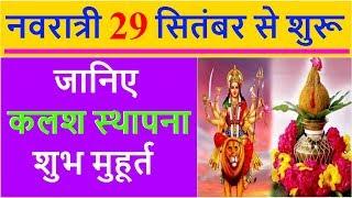 Navratri 29 September 2019 | नवरात्र के पहले दिन कलश स्थापना शुभ मुहूर्त | Kalash Sthapna Puja Time