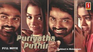 Puriyatha Puthir | Malayalam Dubbed Movie | Vijay Sethupathi, Gayathrie, Mahima Nambiar