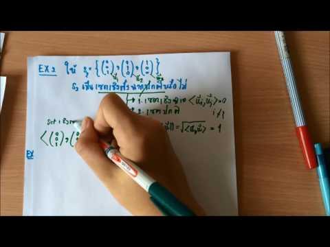 Gram-schmidt process MA332