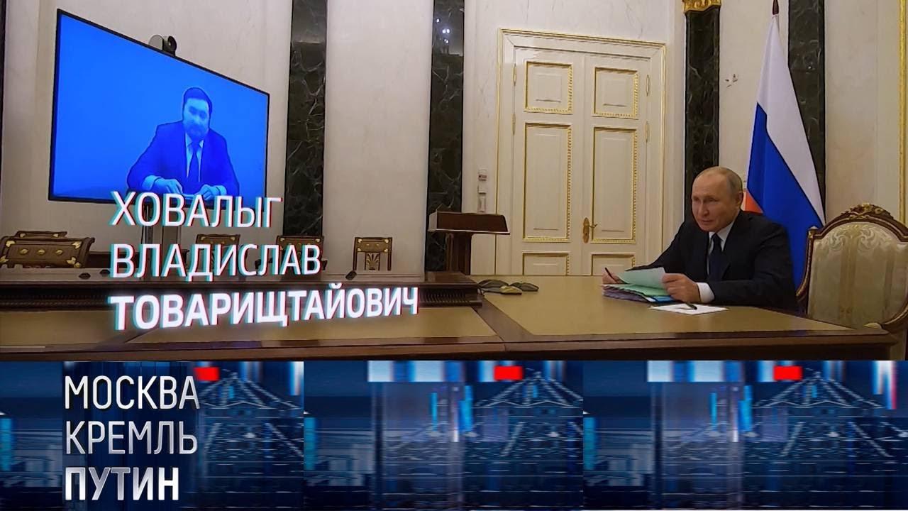 Когда твоё отчество «Товарищтайович» - как обратится президент? Москва. Кремль. Путин. от 11.04.2021