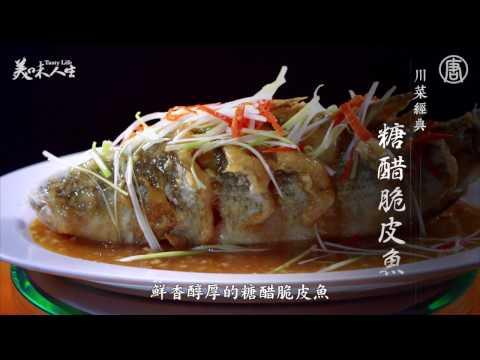 跟著大廚學做菜 | 糖醋脆皮魚  | 川菜金獎大廚蔣永毅