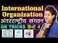 List of international Organizations l अंतरराष्ट्रीय संगठन l Hindi | Static GK l UPSC l SSC l IAS