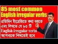 85 most common English irregular verbs |Strong verbs |List of irregular verbs with Bangla meaning