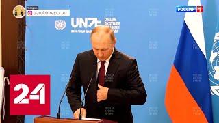 Закулисье ООН: подробности выступления Владимира Путина. Анонс \