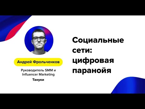 Андрей Фрольченков (Тануки) – «Социальные сети: цифровая паранойя»