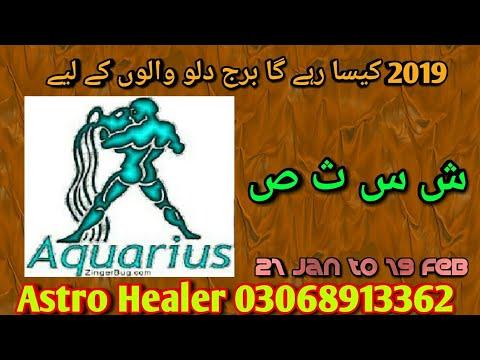 Aquarius 2019 Horoscope 2019 kaisa rahega Burj Dilo Walo Kelie/By Astro  Healer