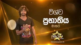 විශ්ව ප්රභාතිය |Wishva Prabathiya| Battle Round - Hiru Star Profile