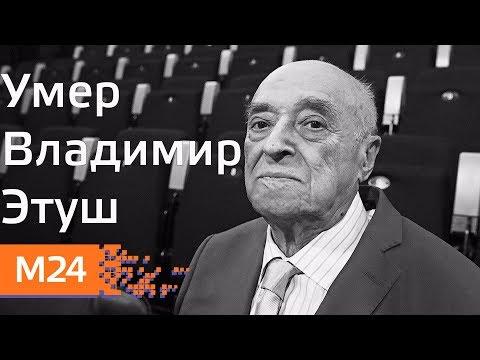 Умер Владимир Этуш - Москва 24
