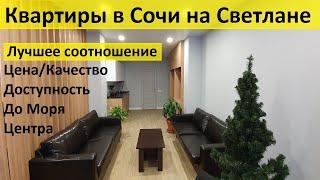 Квартиры в Сочи на Светлане от 2,8млн СТАТУС КВАРТИРА С Документами, недорогие квартиры в Сочи,